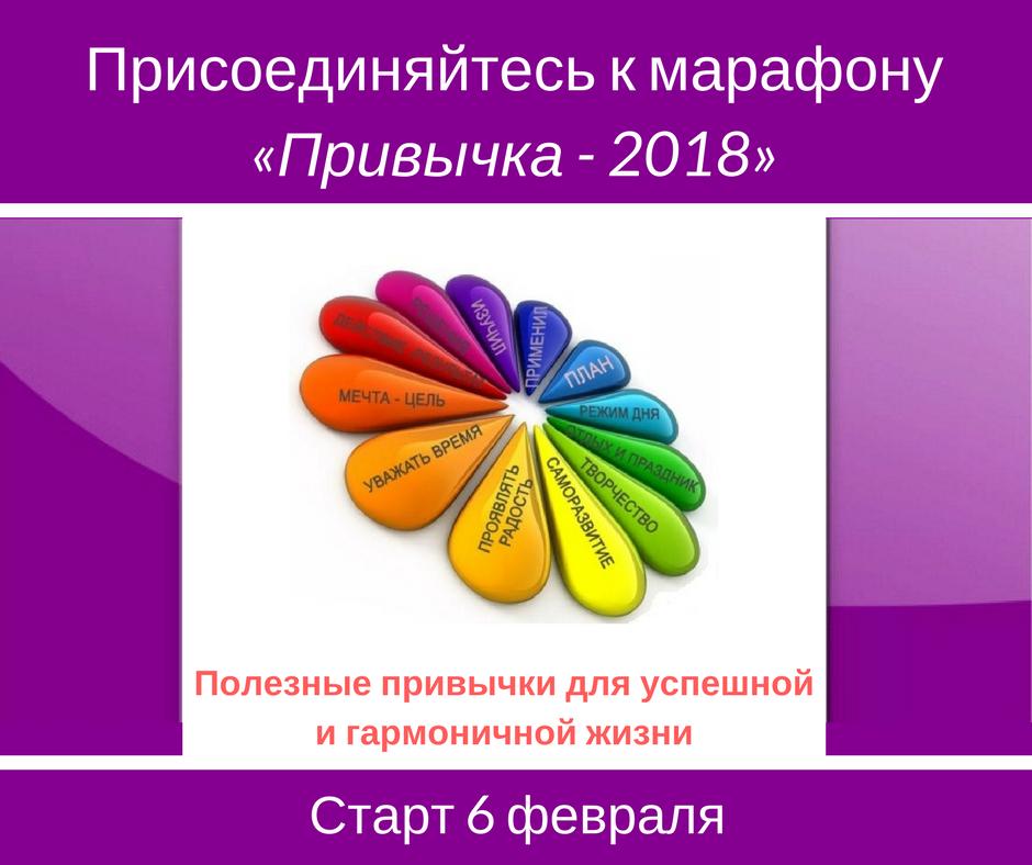 """Марафон""""Привычка-2018"""", фото"""