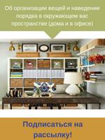 """Рассылка""""Организованный дом"""", фото"""
