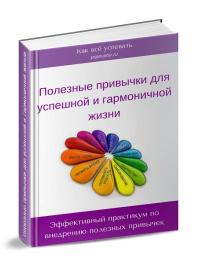 """Книга""""Полезные привычки"""", фото"""
