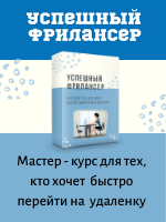 """МК""""Успешный фрилансер"""", фото"""